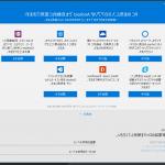 Windows10でOfflineになっててAndroidの実機デバッグができない件