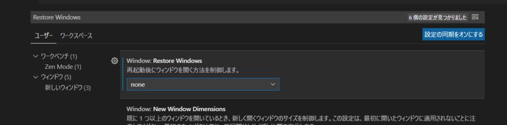VSCodeのRestore Windows設定