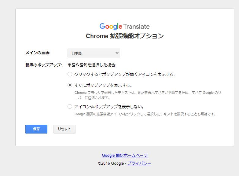 Google翻訳 拡張機能オプション