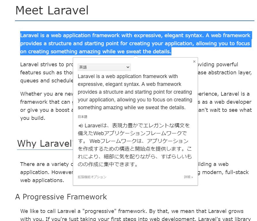 Laravelのドキュメントを翻訳